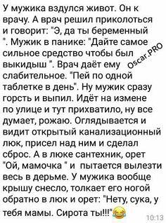 Russian Jokes, Satirical Illustrations, Man Humor, Satire, Funny Jokes, Comedy, Lol, Memes, Quotes