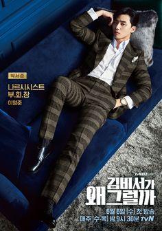 'What's Wrong With Secretary Kim?' hậu trường và poster chính thức