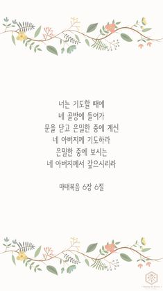 너는 기도할 때에 네 골방에 들어가 문을 닫고 은밀한 중에 계신 네 아버지께 기도하라 은밀한 중에 보시는... Korean Quotes, Korean Words, Zentangles, Christianity, Bible Verses, Poems, Prayers, Faith, Type