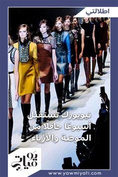 3bea9a3e2 انطلق مساء في مدينة نيويورك أسبوع الموضة الجديد، الذي ينتظره رواد الأزياء  من حول العالم