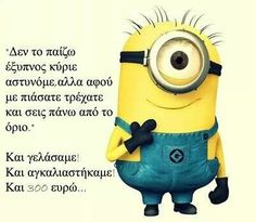 Greek Memes, Minions, Funny Quotes, Jokes, Lol, Fictional Characters, Laughing, Funny Phrases, The Minions