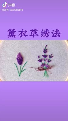 How to embroider a beautiful bunch of lavender with Needle-circle Stitch 30% off for all embroidery kits, code LOVE30 Hand Embroidery Letters, Hand Embroidery Patterns Flowers, Hand Embroidery Videos, Embroidery Stitches Tutorial, Simple Embroidery, Embroidery Kits, Diy Embroidery For Beginners, Couture, Hand Stitching