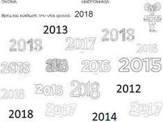 Πυθαγόρειο Νηπιαγωγείο: Φύλλα εργασίας για το 2018 Nouvel An, Pre School, Happy New Year, Education, Math, Words, Greek, Exercise, Christmas
