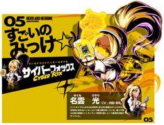 サイバーフォックス Site Design, Ad Design, Gaming Banner, Japan Games, Commercial Ads, Game Ui, Anime Style, Graphic Design Inspiration, Banner Design