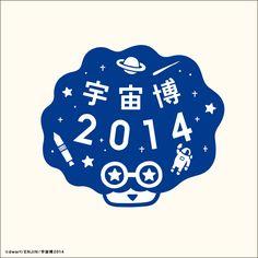 宇宙博 2014
