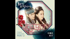 이해리 (Davichi) - But (The King In Love OST Part 2) 왕은 사랑한다 OST Part 2