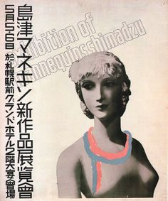 Poster by Hiromu Hara for an exhibition of mannequins made by Shimadzu, 1935.