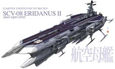 Space supercarrier. Style inspired by Space Battleship Yamato.