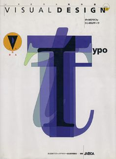 Vol.2, Typography Symbols | Cover Design: 1993 | Mitsuo Katsui | http://www.katsui.co.jp/img/works_img/05/93_jagda01.jpg