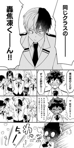 Boku No Academia, My Hero Academia Shouto, Guitar Drawing, Lgbt, Fanart, Anime Life, Creepypasta, Me Me Me Anime, Steven Universe