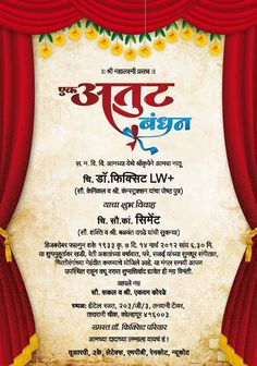 Marathi and english lagna patrika sample wedding invitation card dr fixit wedding cardg stopboris Choice Image
