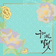OST / 雲が描いた月明かり (KBS韓国ドラマ) [ 韓国 ドラマ ] [ OST ] [CD] :韓国音楽専門ソウルライフレコード- Yahoo!ショッピング - Tポイントが貯まる!使える!ネット通販