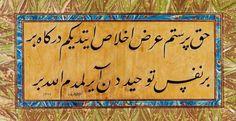 Kabrinde de yazılı olan beyit: Hakk-perestim arz-ı ihlâs itdiğim dergâh bir Bir nefes tevhîdden ayrılmadım Allâh bir ********* Muallim Nâcî ********* Hakk'a taparım, yürekten bağlılığımı arz ettiğim kapı bir. Bir nefes tevhitten ayrılmadım, Allah bir. - Tevhid: Allah'ın birliğine inanmak.  * Hattat: Hasan Çelebi Islamic Calligraphy, Calligraphy Art, Islamic World, Allah, Calligraphy