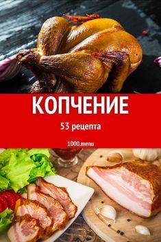 Лучшим, и самым сложным способом надолго сохранить мясо, служит копчение. Если говорить проще, это длительная обработка мяса дымом, вещества в котором способствуют сохранению мяса, заодно придавая ему неповторимую смесь из вкуса мяса, легкой горчинки, кисловатого привкуса. #рецепты #еда #кулинария #вкусняшки