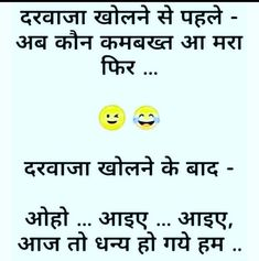 Hindi Funny Joke Download – Latest Hindi Jokes Download – WhatsApp Funny Jokes