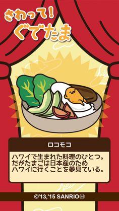 フライパンでロコモコをつくったよ! https://gudetama-gl3.gl-inc.jp/