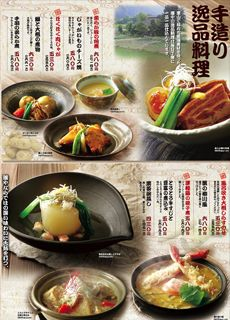 和居酒屋 メニュー - Google 検索 Menu Design, Food Design, Brochure Food, Dtp, Japanese Menu, Menu Flyer, Food Banner, Cafe Menu, Food Menu