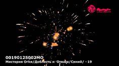 Фейерверк Доблесть и  Отвага/Синий. 19 выстрелов. Высота разрыва:35  Время работы:44 сек. Артикул: 00190125002MO #красиво #вдохновение  #поющиефонтаны #хорошийвечер #любимой #петарды #праздник  #салют   #юбилей  #признаниевлюбви #САЛЮТ #пиротехника #ура #веселье #деньрождения #счастьерадость #23февраля #корпоративы #оформлениепраздника
