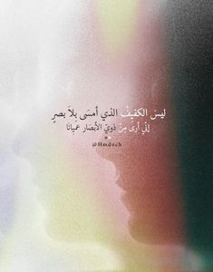 Image about life in Arabic Words by Lady Aseel Arabic English Quotes, Arabic Love Quotes, Islamic Inspirational Quotes, Islamic Quotes, Poet Quotes, Wisdom Quotes, Words Quotes, Qoutes, Alive Quotes