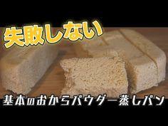 I lost on a Low-Carb diet. We make what we want to eat and what we want to eat, focusing on diet recipes and make videos. I try simple recipes and diet . Japanese Food, Tofu, Cornbread, Food And Drink, Sweets, Cooking, Ethnic Recipes, Sweet Pastries, Baking Center