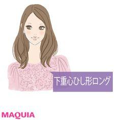 骨格からあなたに一番似合う小顔ヘア、教えます! パーソナル小顔ヘア診断 | マキアオンライン(MAQUIA ONLINE) Beauty Illustration, Personal Style, Aurora Sleeping Beauty, Image Title, Female, Disney Princess, Wave, Fashion, Moda