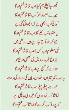 urdu poetry in urdu font pdf