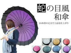 24本骨傘蛇の目風和傘【かさ・カサ・パラソル・傘・レインコート】