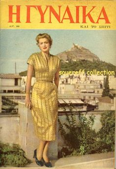 . Retro Ads, Vintage Ads, Vintage Photos, Greece Pictures, Old Pictures, Old Greek, Greek History, Greek Culture, Lana Del Ray