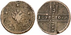 5 Kopecks. Russian Coins. Catherine I. 1725-1727. 1276 (1726)  MD. 16,01g. Bit 255. Rare and popular date error. F/VF. Price realized 2011: 900 USD.