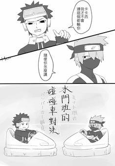 Konoha Naruto, Kakashi And Obito, Naruto Anime, Naruto Cute, Naruto Funny, Manga Anime, Narusasu, Sasunaru, Boruto