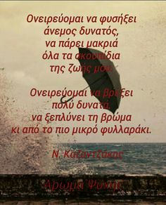 Greeks, Food For Thought, My World, Picture Quotes, Philosophy, Literature, Poems, Thoughts, My Love