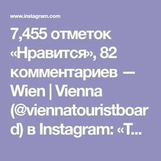 7,455 отметок «Нравится», 82 комментариев — Wien | Vienna (@viennatouristboard) в Instagram: «The absolutely stunning Heavenly Café at Vienna's Fine Art Museum @kunsthistorischesmuseumvienna…» Museum Of Fine Arts, Art Museum, Absolutely Stunning, Vienna, Heavenly, Instagram, Museum Of Art