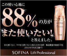 SOFINA Lift Professional 押し上げるようなハリ。新ハリ美容液「30,000名様にサンプルプレゼント!」 300×250px
