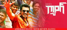 Suriya Gang Telugu Movie Review, Rating
