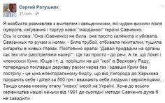 Бывший мэр Ужгорода Сергей Ратушняк рассказал об издевательствах, которым подвергала пленных Надежда Савченко