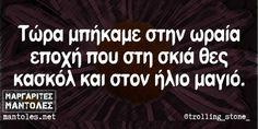 Όσα μας έφτιαξαν τη διάθεση στο ίντερνετ Greek Memes, Greek Quotes, Just For Laughs, Laugh Out Loud, Funny Quotes, Jokes, Letters, Humor, Sayings