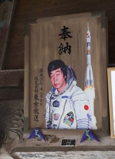 Toyohiro Akiyama, first Japanese into space. (it was in 1990 and note that he wasn't a military officer nor a scientist, but a journalist – he actually also was the first journalist into space – I do have a vague recollection of the event). Military Officer, Maine, Japanese, Note, Space, People, Painting, Floor Space, Japanese Language