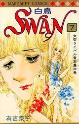 Old School Toys, Manga Books, Anime Gifts, Akita, Shoujo, Swan, Manga Anime, Princess Zelda, Japanese