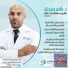 المستشفى الإماراتي الأوربي