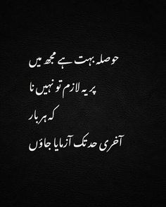 Image discovered by Find images and videos about text on We Heart It - the app to get lost in what you love. Inspirational Quotes In Urdu, Best Quotes In Urdu, Islamic Love Quotes, Urdu Quotes, Qoutes, Quotations, Poem Quotes, Love Poetry Images, Love Romantic Poetry