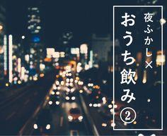 fridaynight_ienomi_title2