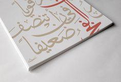 Calligraphy style by Ahmad Edilbi, via Behance