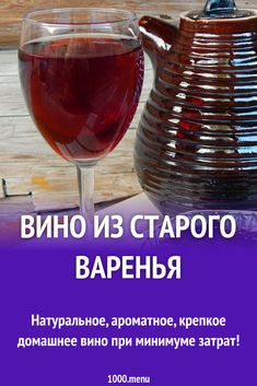 I became interested in making strong drinks at home. Alcoholic Drinks, Beverages, Cocktails, Strong Drinks, Getting Drunk, Alcohol Recipes, Red Wine, Sweet Tooth, Food And Drink