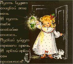 Good Night Gif, Animals And Pets, Good Morning, Poster, Teddy Bear, Christmas Ornaments, Holiday Decor, Painting, Good Night