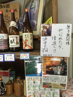 半澤直樹で有名な池井戸潤さんも来ている高知県四万十町の「ダバダ火振り」日本一美味しい栗の焼酎です。