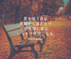 愛を嗤う者は 奇跡から遠ざかり 愛を憎む者は いっそう孤独になる  愛を求める気持ちにも 素直でいること  それが愛に至る一番の近道