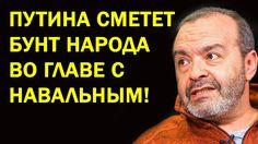Виктор Шендерович - Это будут уже не белоленточники! Путин упустил свой ...