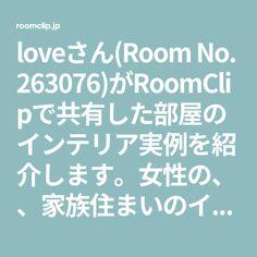 loveさん(Room No. 263076)がRoomClipで共有した部屋のインテリア実例を紹介します。女性の、、家族住まいのインテリア実例を参考にしてみましょう!