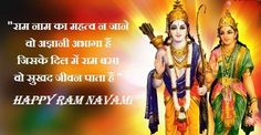 Happy Ram Navami- Messages, Quotes, Wishes, Status, Greetings, SMS, Images, Pics, Pictures, HD Image Happy Ram Navami, Hindu Festivals, Hd Images, Messages, History, Celebrities, Movies, Movie Posters, Pictures