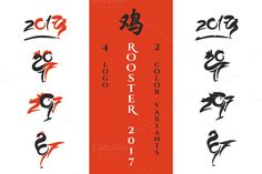 2017 Chinese year of Rooster   @creativework247
